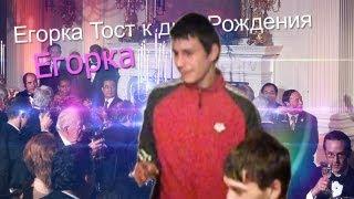 Егорка Тост к дню Рождения