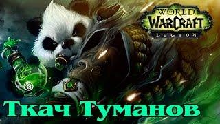 WoW Legion: Гайд Монах Ткач Туманов (7.1)