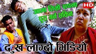 New nepali Lok song | Pardesi yakal lok geet  2074 | 2017 nepali yakal lok geet by dipendra mahatera