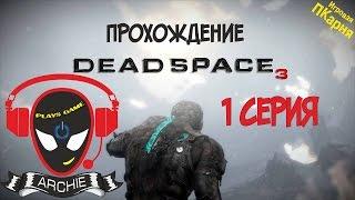 Dead Space 3.Кооперативное прохождение. 1 серия