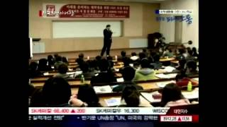 [SENTV]대학생들을 위한 CEO 특강 12회-셀트리온 서정진 회장(2011-04-08)