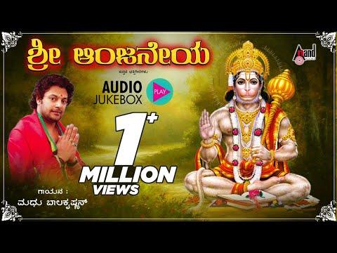 Sri Anjaneya | Kannada Devotional | Sung By: Madhubalakrishnsn