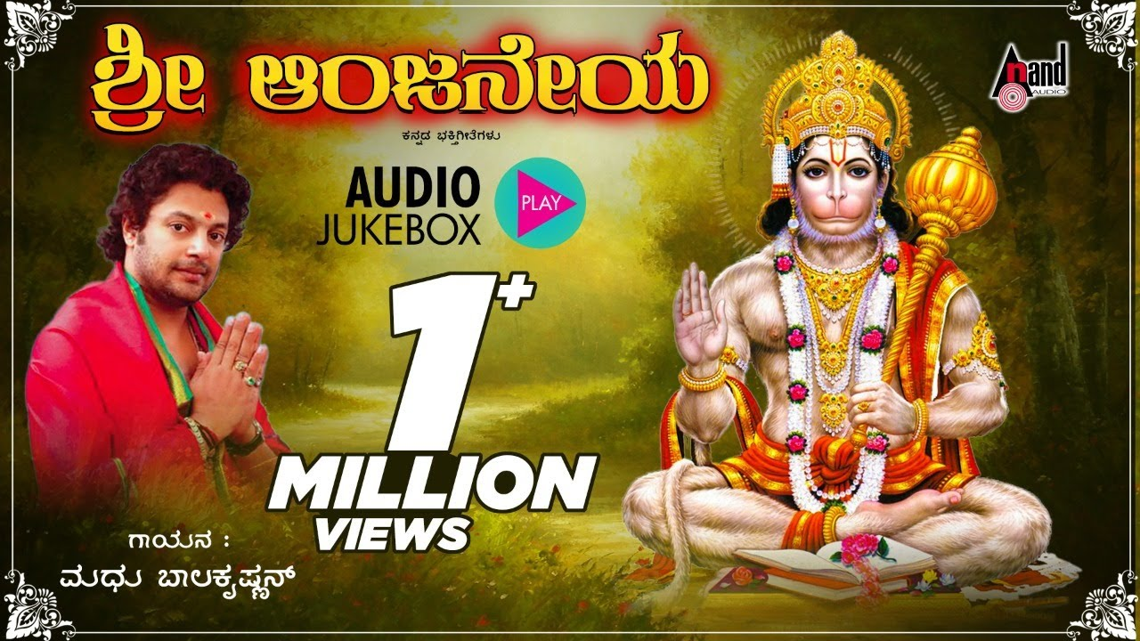 Sri Anjaneya Kannada Devotional Sung By Madhubalakrishnsn Youtube