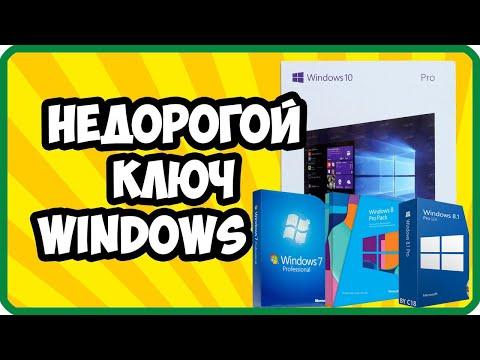Лицензионный ключ Windows 10 купить лицензию виндовс не дорого