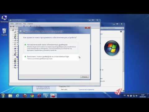 Как обновить драйвера в Windows 7