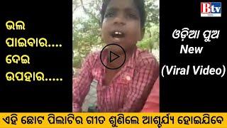 Bhala paibara dei upahara || Viral song by odia little boy|| viral on internet