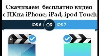 Как Бесплатно скачать фильм\видео на iPhone, iPad, iPod Touch прямо с компьютера