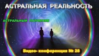 Конференция по астралу №28 - Ответы на вопросы по астральной практике