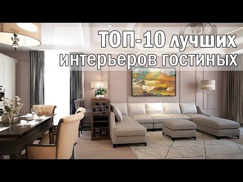 ТОП-10 лучших интерьеров гостиных