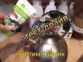 ДОМ faberlic :) Крем для чистки металлических поверхностей
