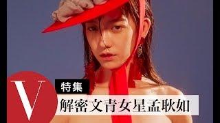 大仁妹一炮而紅!解密文青女星孟耿如的生活愛好  (特輯)|Vogue Taiwan