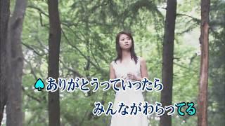 Wii カラオケ U - (カバー) ありがとうの花 / 横山だいすけ,三谷たくみ (原曲key) 歌ってみた 三谷たくみ 検索動画 50