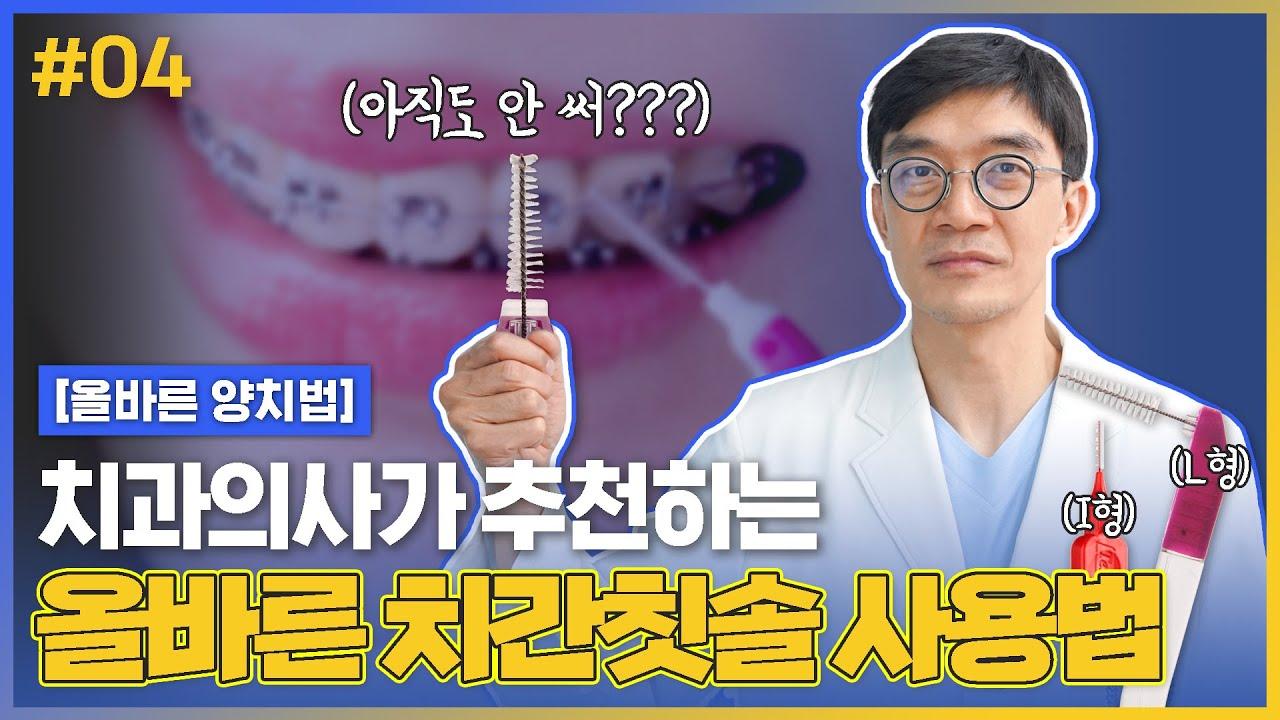 치과의사가 추천하는 올바른 치간칫솔 사용법 | 치의학박사 김진환