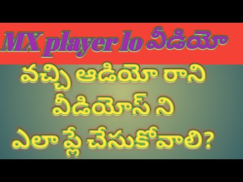 MX Player No Audio Issue Solved.How To Play AC3,DTC,EAC3 Audio Format In MX Player||San Tech Telugu.