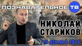 Николай Стариков 15 декабря 2014 (Познавательное ТВ, Николай Стариков)