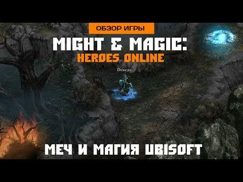 видео: Впечатления от might & magic: heroes online (Обзор бета-версии)