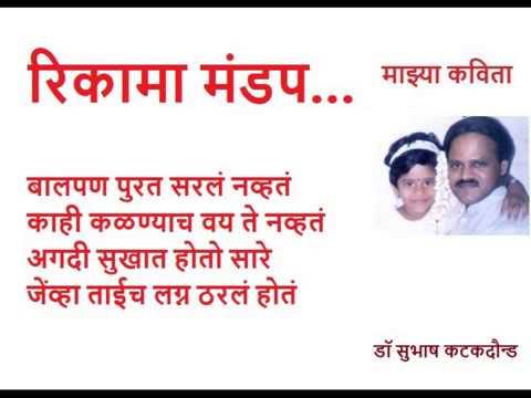कवत बहणवर I Marathi Emotional Poem On Sister I