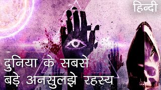 दुनिया के सबसे बड़े अनसुलझे रहस्य | Unsolved Mysteries of all times in Hindi