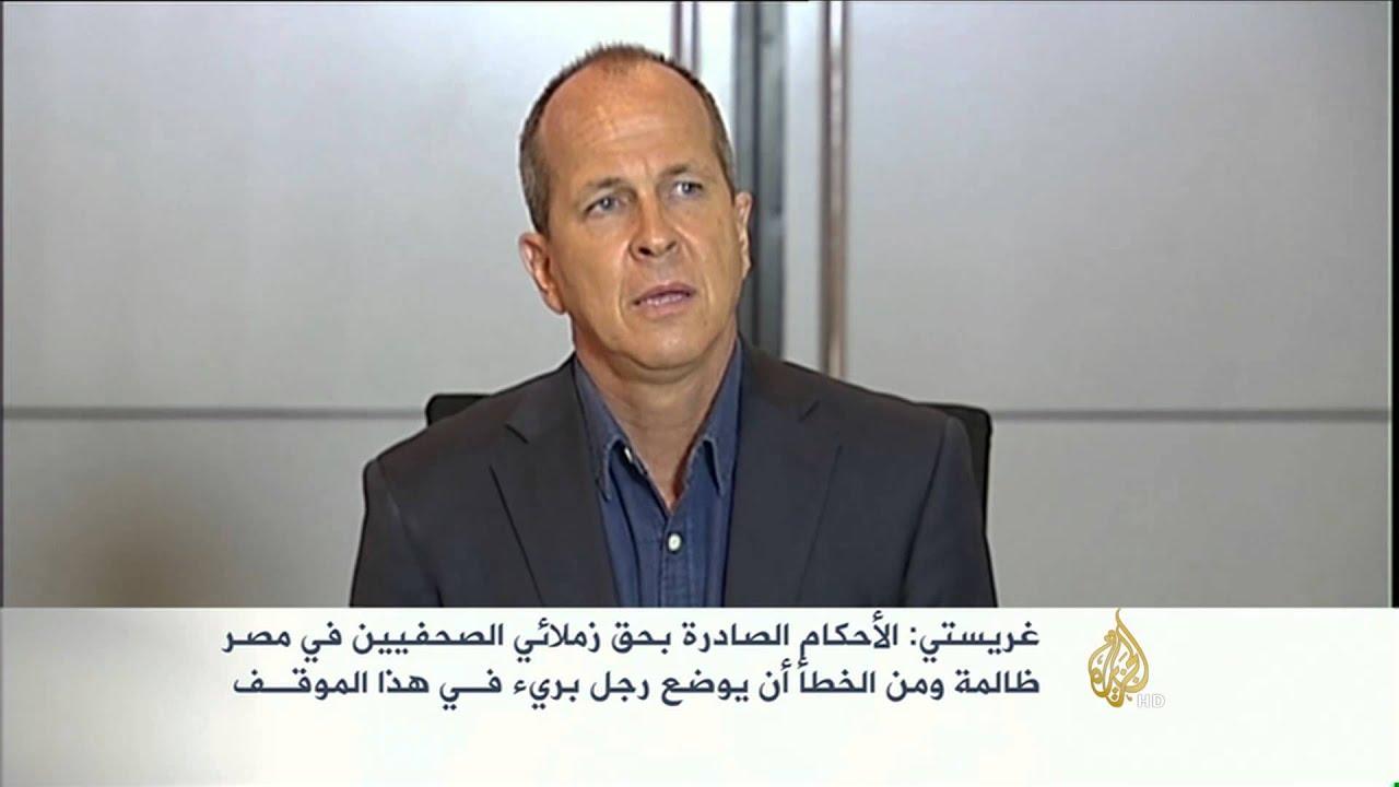 الجزيرة: غريستي: الأحكام بحق زملائي في مصر ظالمة