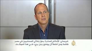 غريستي: الأحكام بحق زملائي في مصر ظالمة