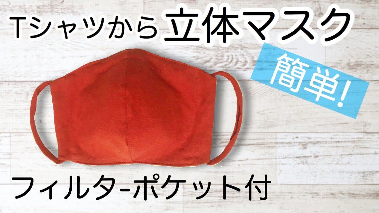 型紙 マスク ユザワヤ 立体