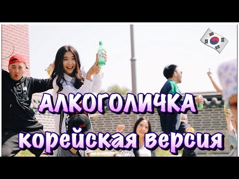 АРТУР ПИРОЖКОВ - АЛКОГОЛИЧКА (КОРЕЙСКАЯ ВЕРСИЯ by Sasha Lee)