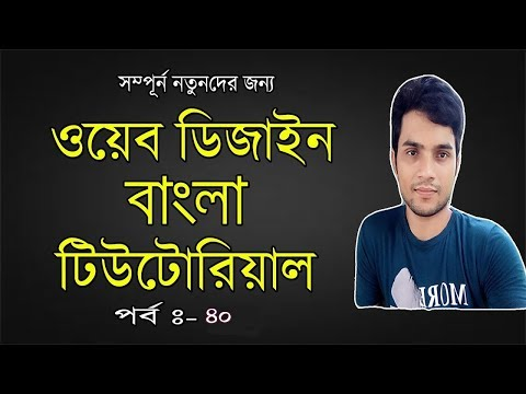 HTML Marquee Tag Bangla Tutorial Part-40 | Text Scrolling Animation Effects | It Kotha | Adnan Hasan
