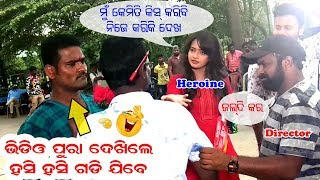 You can't control your laugh after watching this Shooting  Video || Super Boy Upcoming Odia Movie