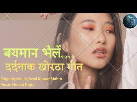 new  Nagpuri Khortha . Vidio  Sad Song...