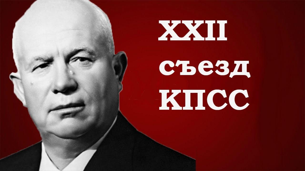 Евгений Спицын: XXII съезд КПСС - YouTube