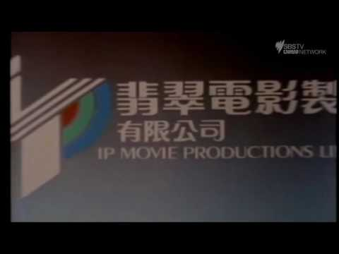IP Movie Productions Limited (翡翠電影製作有限公司)