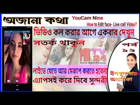 Ojana Kotha. EP# 12. YouCam Nine Apps. Latest Technology News in the world. MB TV 24. অজানা কথা।