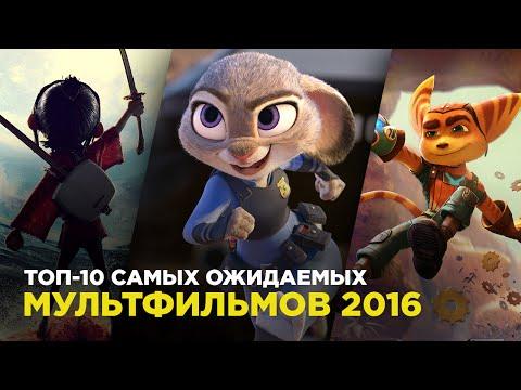 Мультфильмы 2016, 2015 список - лучшие мультики 2015-2016 года