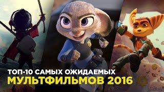 видео 10 лучших мультфильмов 2015 года (самые ожидаемые мультфильмы 2015)