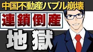 【恒大集団】中国不動産バブル崩壊 連鎖倒産の地獄!