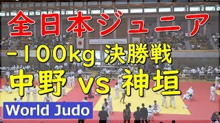 全日本ジュニア柔道 2019 100kg 決勝 中野 vs 神垣 Judo