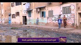 مساء dmc -  | الصرف الصحي أزمة مزمنة في منطقة أبو شاهين بالمحلة  |