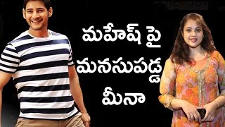 Heroine meena is producing mahesh babu next movie