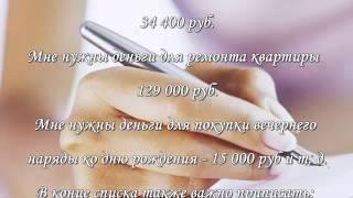 Ритуал на деньги для 100% реализации своего финансового желания