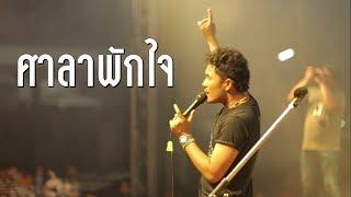 ศาลาพักใจ - กล้วย แสตมป์ live