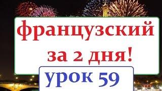 Французский язык  УРОК № 59  le visa