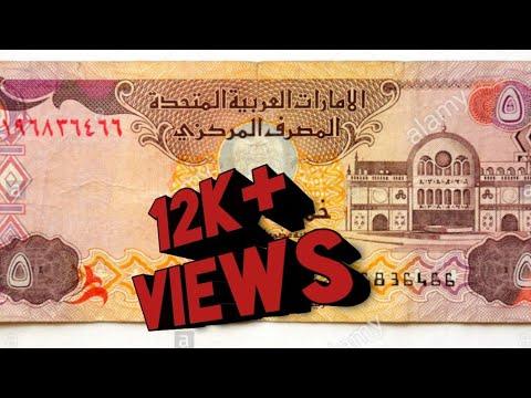 UAE 5 DIRHAMS