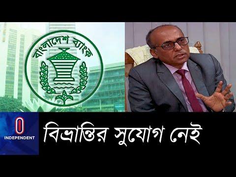 ব্যাংক দেউলিয়া হলে প্রথম ছয় মাসে এক লাখ টাকা!! Bangladesh Bank