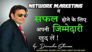 Network Marketing में सफल होने के लिए अपनी जिम्मेदारी खुद लें  || By Devendra Sharma