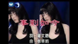 江蕙 Jody Chiang - 事到如今 (官方完整KARAOKE版MV)
