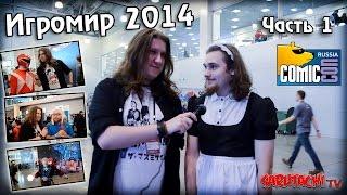 Репортаж. Игромир и Comic Con Russia 2014. Часть 1