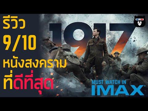 รีวิวหนัง-|-1917-|-ภาพยนตร์ที่จะปฏิวัติหนังสงครามไปตลอดกาล-!!
