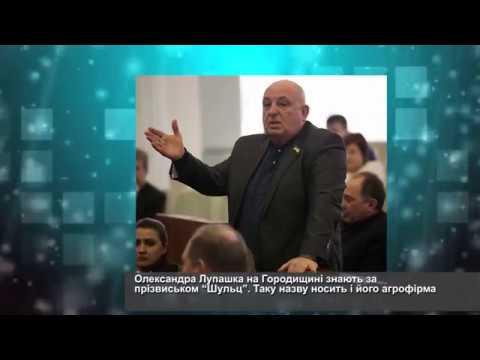 Телеканал АНТЕНА: Депутат мільйонер Черкаської облради захопив 500 гектарів землі