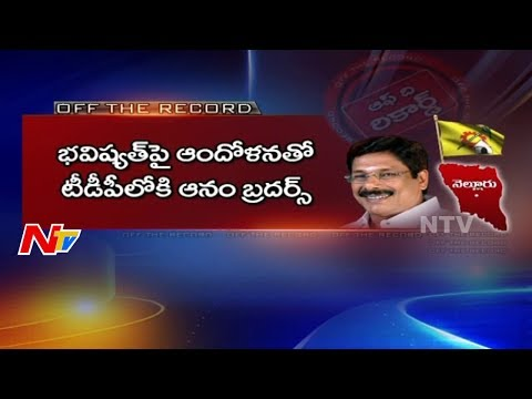 Will Anam Brothers Continue in TDP? || Off The Record || NTV