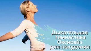 Дыхательная гимнастика Оксисайз для похудения
